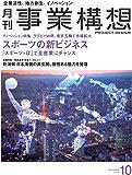 月刊事業構想2019年10月号: スポーツの新ビジネス