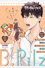 B.Pilz vol.23【雑誌限定おまけ漫画付き】 Kindle版