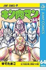 キン肉マン 64 (ジャンプコミックスDIGITAL) Kindle版