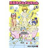 悪魔のメムメムちゃん 5 (ジャンプコミックス)