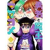 勇者と魔王のラブコメ 3 (バンブー・コミックス)