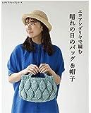 エコアンダリヤで編む 晴れの日のバッグ&帽子 (レディブティックシリーズno.4959)