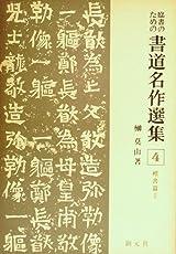 臨書のための書道名作選集〈第4巻〉楷書篇 (1967年)