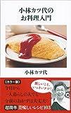 小林カツ代のお料理入門 (文春新書)