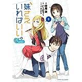 妹さえいればいい。@comic (3) (サンデーGXコミックス)