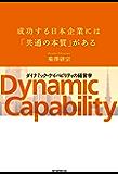 成功する日本企業には「共通の本質」がある 「ダイナミック・ケイパビリティ」の経営学