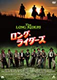 ロング・ライダーズ [DVD]