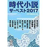 時代小説 ザ・ベスト2017 (集英社文庫)