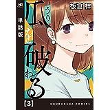 瓜を破る【単話版】 3 (ラバココミックス)