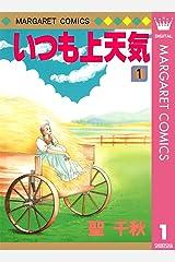 いつも上天気 1 (マーガレットコミックスDIGITAL) Kindle版