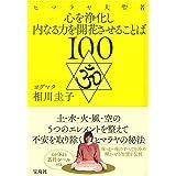 ヒマラヤ大聖者 心を浄化し内なる力を開花させることば100