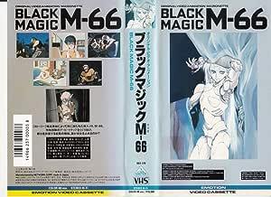 ブラックマジック-マリオ66- [VHS]