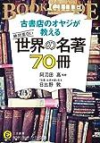 古書店のオヤジが教える 絶対面白い世界の名著70冊 (知的生きかた文庫)