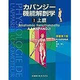 カパンジー機能解剖学 I 上肢 原著第7版