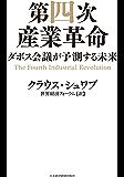 第四次産業革命--ダボス会議が予測する未来 (日本経済新聞出版)