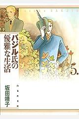 バジル氏の優雅な生活 5 (白泉社文庫) Kindle版