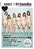smart特別編集 smart × ゼロイチファミリア PHOTO & DVD BOOK (宝島社DVD BOOKシリーズ)