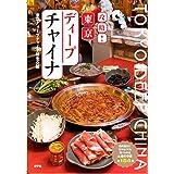 東京ディープチャイナ 海外旅行に行かなくても食べられる本場の中華全154品
