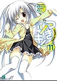 つきツキ! 11 (MF文庫J)