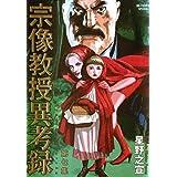 宗像教授異考録(7) (ビッグコミックススペシャル)