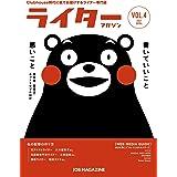 ライターマガジン Vol.4 2021年4月号 (JOB MAGAZINE)