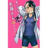 イジらないで、長瀞さん(11) (講談社コミックス)