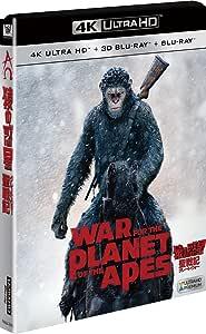 猿の惑星:聖戦記(グレート・ウォー) (3枚組)[4K ULTRA HD+3D+2Dブルーレイ] [Blu-ray]