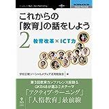 これからの「教育」の話をしよう 2 教育改革 × ICT力 (NextPublishing)