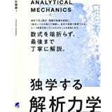 独学する「解析力学」