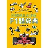 F1 語辞典: F1にまつわる言葉を イラストと豆知識でパワフルに読み解く