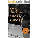 ギターコード理論の基礎: CAGEDシステムシリーズ第2弾 ダイアトニックコードと4種の7thコード、そして指板の音名の把握