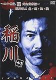 稲川+1 [DVD]