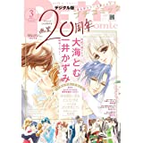 プチコミック 2021年3月号(2021年2月8日) [雑誌]