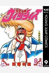 のぞみ・ウィッチィズ 9 (ヤングジャンプコミックスDIGITAL) Kindle版