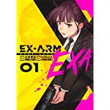 EX-ARM EXA エクスアーム エクサ 1 (ヤングジャンプコミックス)