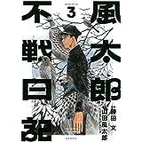 風太郎不戦日記(3) (モーニング KC)