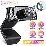 Luibor Webカメラ ウェブカメラ ドライバー不要 マイク内蔵 200万画素 コンパクト フルHD 1080P/30fps 110°画角 角度調整可能 ゲーム実況 オンライン会議 USBプラグアンドプレイ