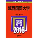 城西国際大学 (2018年版大学入試シリーズ)