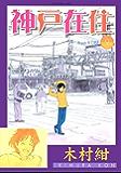 神戸在住(9) (アフタヌーンコミックス)