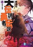 大伝説の勇者の伝説7  初恋と死神 (富士見ファンタジア文庫)