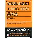 短期集中講座! TOEIC(R)TEST英文法 (アスカカルチャー)