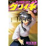 史上最強の弟子ケンイチ(33) (少年サンデーコミックス)