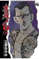 本気! Samdhana(サンダーナ) (3) (ヤングチャンピオン・コミックス) Kindle版