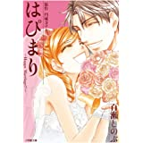 はぴまり ~Happy Marriage!?~ (小学館文庫)