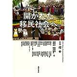 開かれた移民社会へ (別冊『環』24)