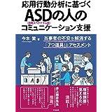 応用行動分析に基づくASD(自閉スペクトラム症)の人のコミュニケーション支援: 当事者の不安を解消する「7つ道具」とアセスメント