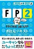 '20~'21年版 FPの学校 2級・AFP きほんテキスト【42日で完成&オールカラー】 (ユーキャンの資格試験シリー…