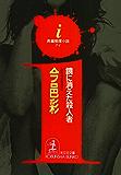 i(アイ)~鏡に消えた殺人者~ 警視庁捜査一課・貴島柊志 (光文社文庫)