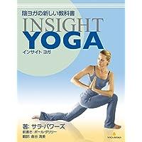 陰ヨガの新しい教科書 Insight Yoga