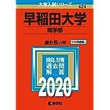 早稲田大学(商学部) (2020年版大学入試シリーズ)